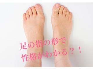 足の指で性格診断