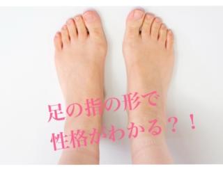 足を見るだけでいろんなことがわかる! 指の形や向きはあなたの性格を表している?! #Omezaトーク