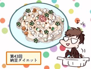 家計にもダイエットにもうれしい「納豆」を1週間おためし!【オトナのゆるビューティライフ】