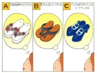 【心理テスト】次の3つのうち、あなたが欲しいと思うビーチサンダルはどれ?