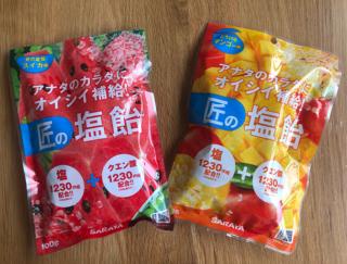 しょっぱくない! 旬のフルーツ味でおいし過ぎる熱中症対策♡「匠の塩飴」 #Omezaトーク