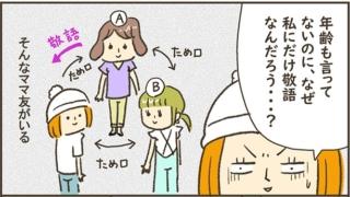 進め! 下り坂ジェンヌ♡ 小豆だるまのアラフォー奮闘記 #15