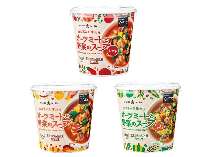 「オーツミートと野菜のスープ」シリーズ商品画像