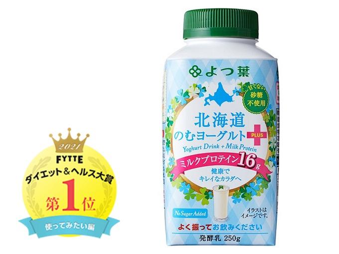 よつ葉 北海道のむヨーグルト+(プラス)ミルクプロテイン 砂糖不使用商品画像