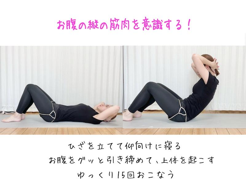 ひざを立ててお腹を引き締めて上体を起こす