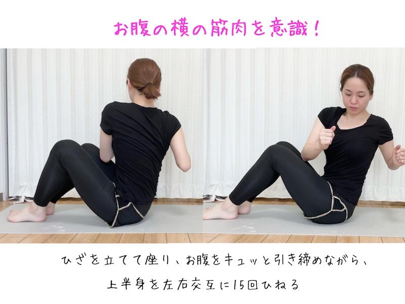 ひざを立てて座り、お腹を引き締めながら、上半身を左右交互ひねる