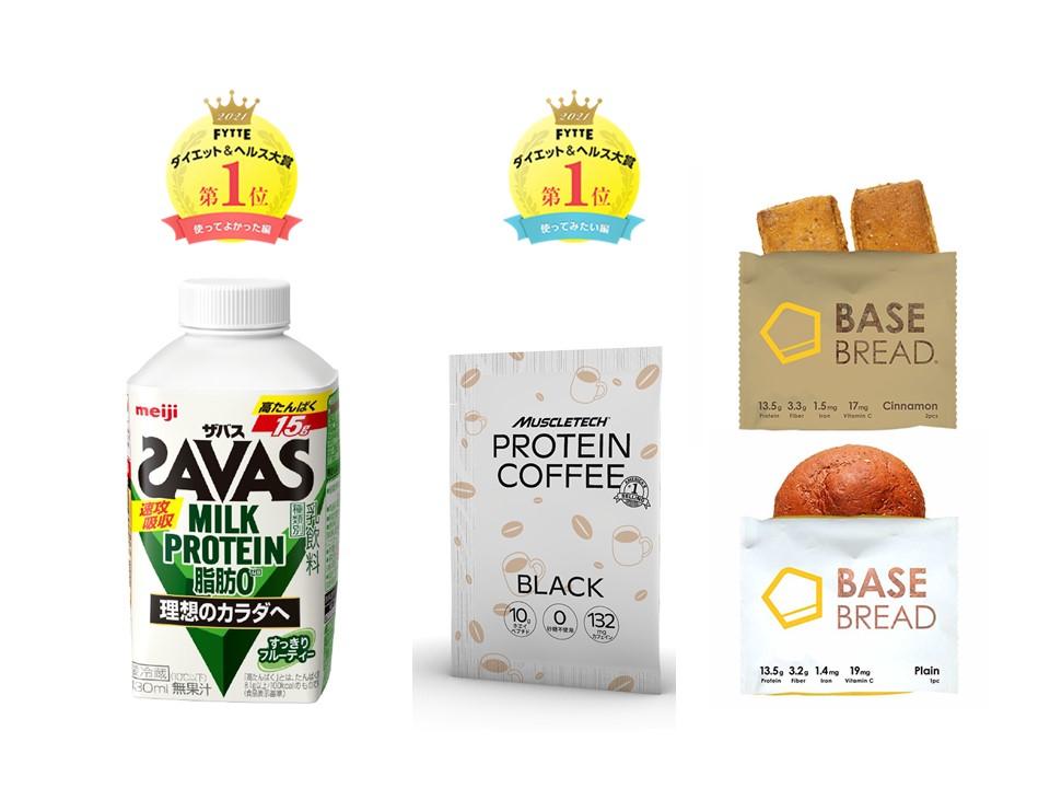 ザバス MILK PROTEINシリーズ(よかった)、プロテインコーヒー(みたい)BASE BREAD®シリーズ(みたい)画像