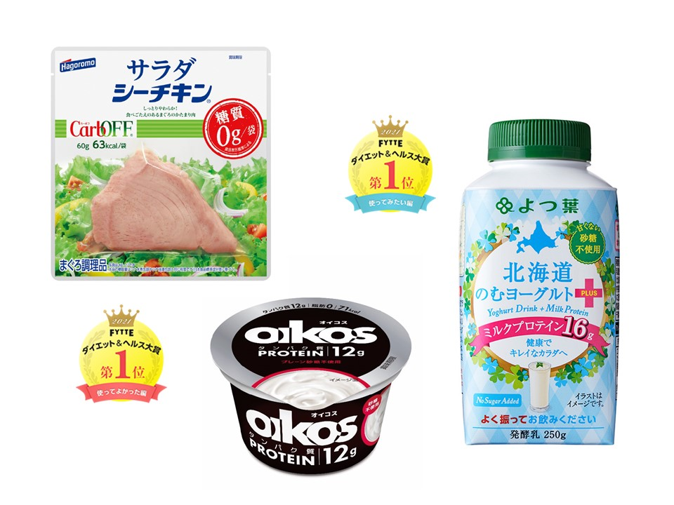 サラダシーチキン、ダノンオイコスシリーズ(よかった)、よつ葉 北海道のむヨーグルト+(プラス)ミルクプロテイン 砂糖不使用(みたい)画像