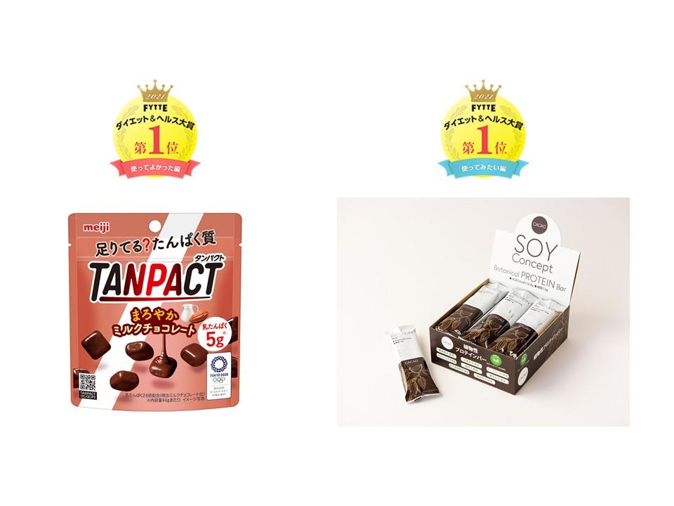明治TANPACTミルクチョコレート(よかった)、SOY Conceptボタニカルプロテインバー(みたい)画像