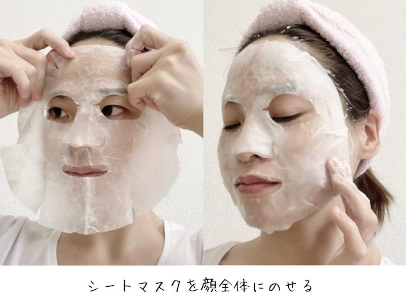 リッツ ホワイト 白泡ブライトニングマスクのシートマスクを顔に密着させる