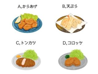 【ダイエットチョイス!】「揚げものが食べた~い!」ダイエッターが選ぶなら?~EICO式ダイエットのコツ(93)~