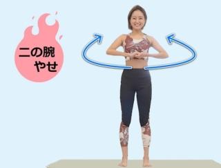 [1回1分]気になる二の腕のもたつきを解消! 腕をスッキリ細くするトレーニング3選
