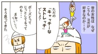 進め! 下り坂ジェンヌ♡ 小豆だるまのアラフォー奮闘記 #18