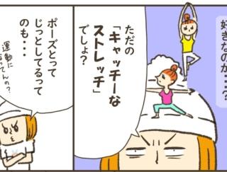 世の女性はなぜヨガが好き!? アラフォーになって初めて気づいた、ヨガの魅力とは? ~進め! 下り坂ジェンヌ♡ 小豆だるまのアラフォー奮闘記 #18