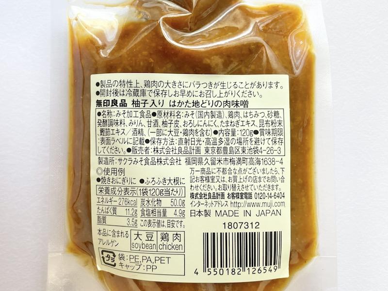 無印良品 柚子入り はかた地どりの肉味噌の裏面