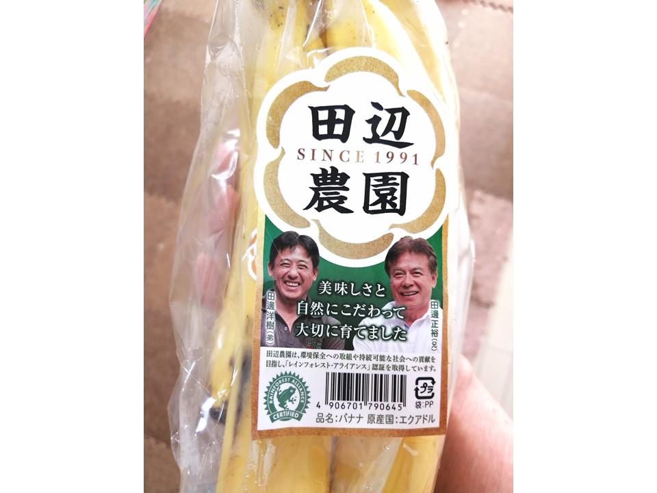 田辺農園のバナナの画像