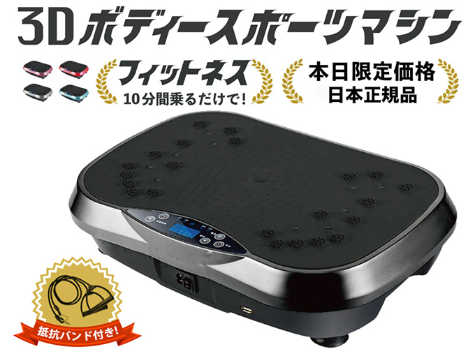 3Dフィットネス振動マシーン