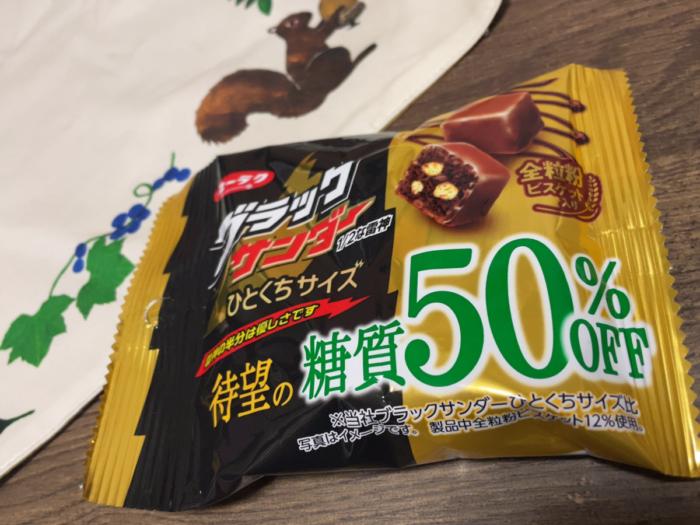 イナズマ級の衝撃! 糖質50%オフの「ブラックサンダー」って知ってる? #Omezaトーク
