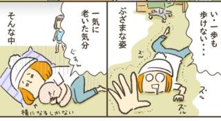 進め! 下り坂ジェンヌ♡ 小豆だるまのアラフォー奮闘記 #19