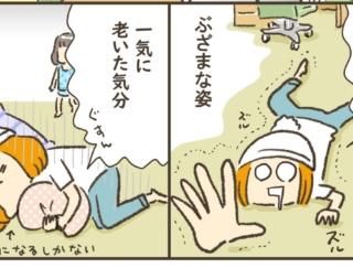 アラフォー女子・小豆、ついにギックリ腰に…。原因は〇〇にあった!? ~進め! 下り坂ジェンヌ♡ 小豆だるまのアラフォー奮闘記 #19