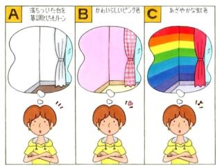 【心理テスト】部屋の壁紙を変えます。どんな色にする?