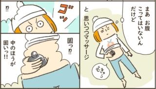 進め! 下り坂ジェンヌ♡ 小豆だるまのアラフォー奮闘記 #20